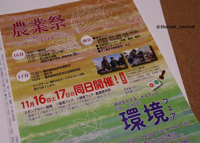 111617農業祭IMG_0916