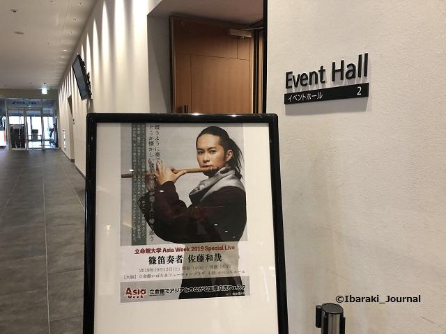 立命館アジアウィーク佐藤和哉さんコンサートIMG_9900