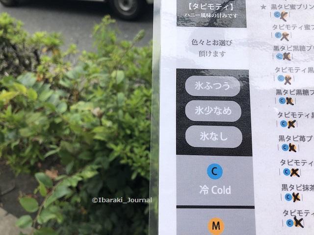 2タピモティメニュー氷の量MG_9875