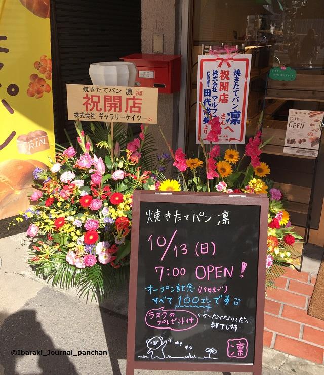 パン屋凛お祝いの花IMG_0764