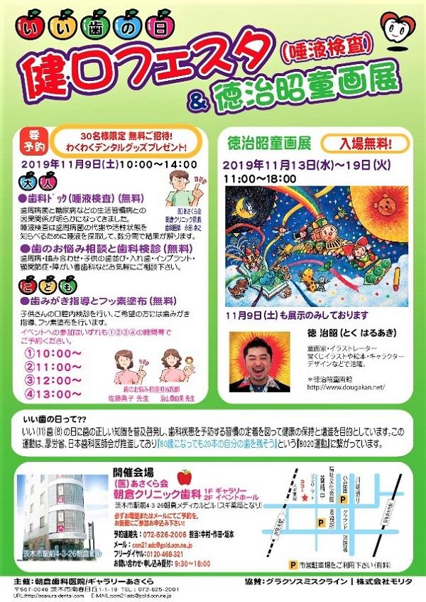 kk1109朝倉歯科医院イベントdce6243451f058abba364906eeb1d037