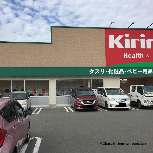 総持寺キリン堂にコインランドリーIMG-0918