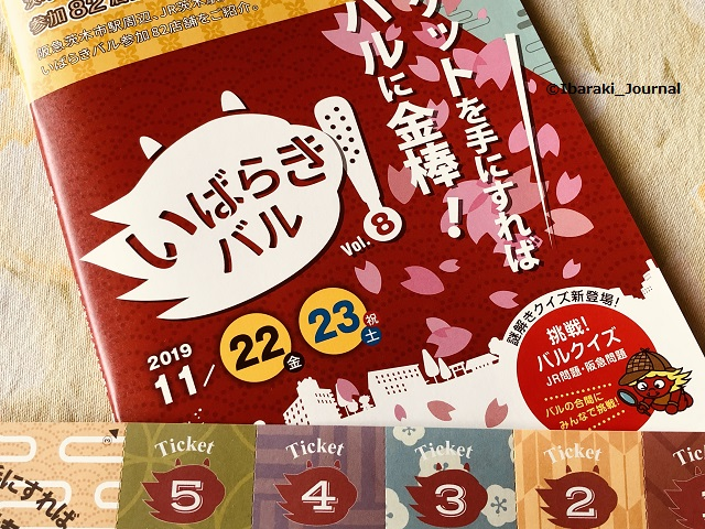 いばらきバルパンフとチケットIMG_0493