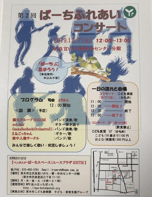 127ぱーちコンサートIMG_0671