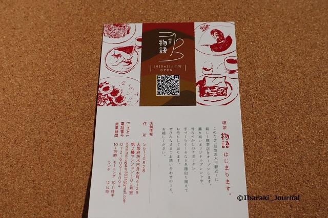 喫茶物語のハガキ1IMG_1187