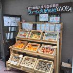 総持寺やおや店前の商品yaoya2