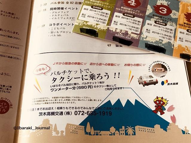 いばらきバルタクシーチケットIMG_0502