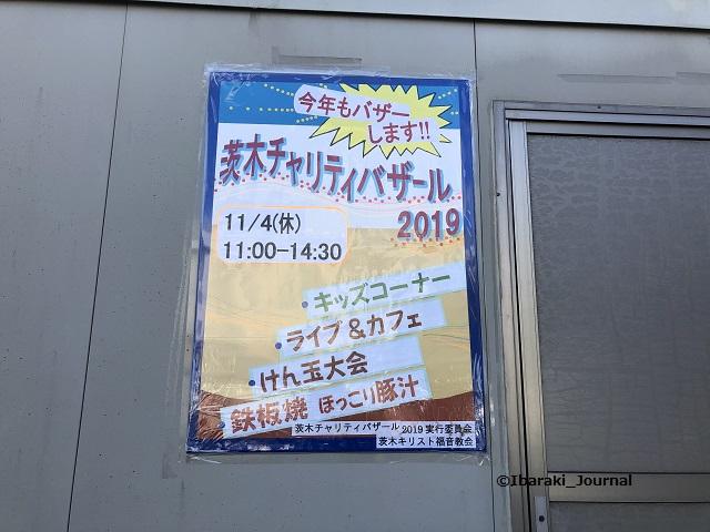 茨木チャリティバザールポスターIMG_0243