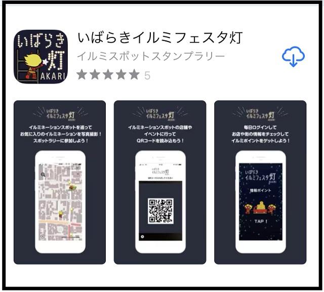 1いばらきイルミアプリIMG_0634