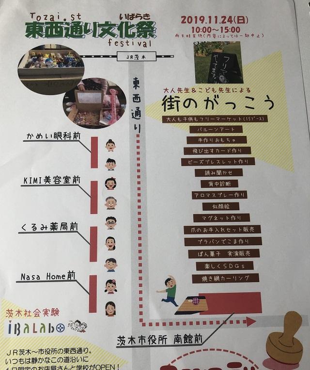 東西とおり文化祭チラシIMG_0544