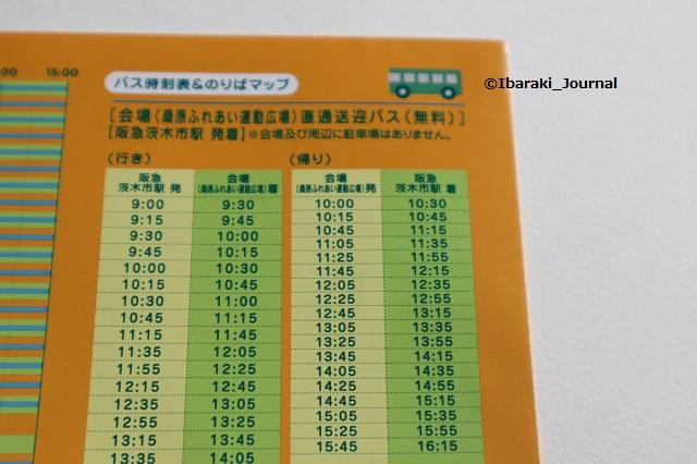 安威川フェスバス時刻表IMG_0942