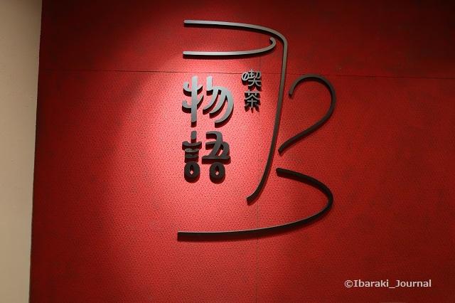 喫茶物語店奥の壁面IMG_1184