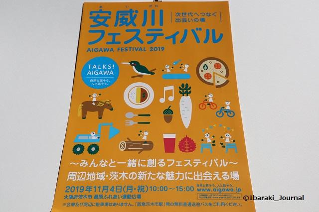安威川フェスティバル2019