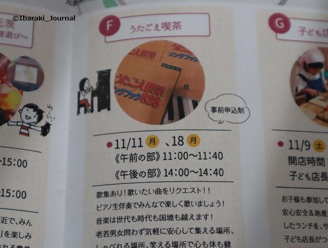 IBALABうたごえ喫茶IMG_1159