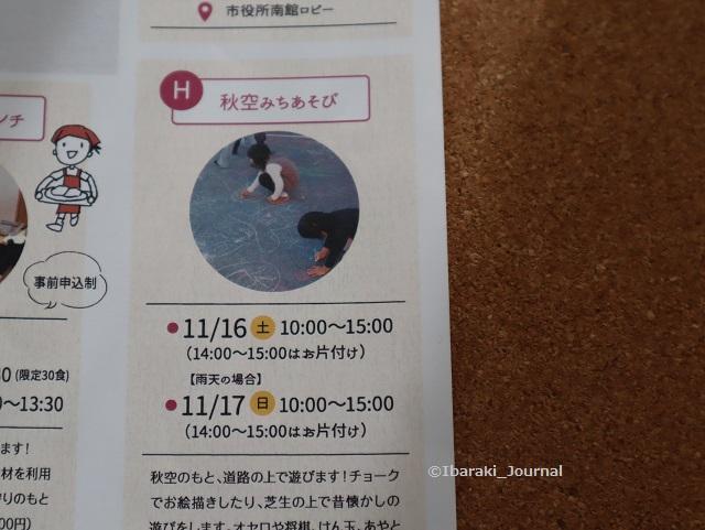 IBALAB秋空みちあそびIMG_1161