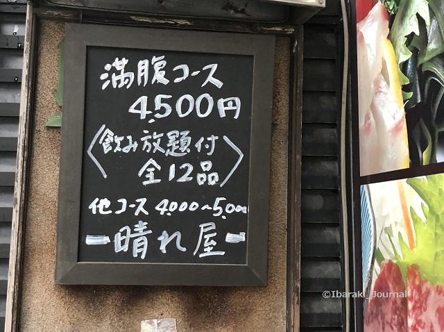 1024晴れ屋宴会コースIMG_0121