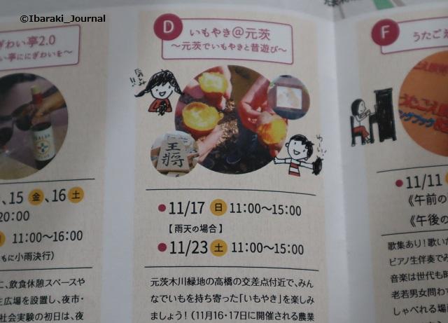 IBALAB芋やきIMG_1158