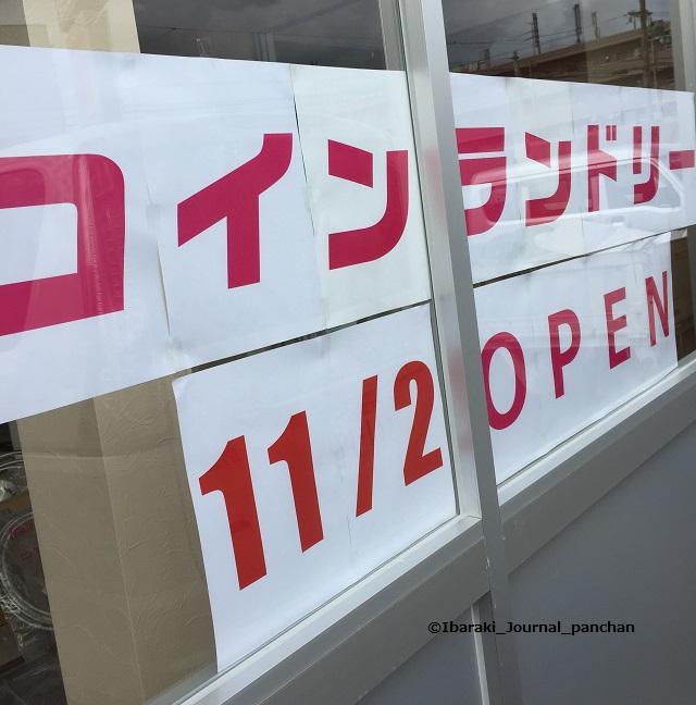 総持寺コインランドリーオープンのお知らせIMG-0917