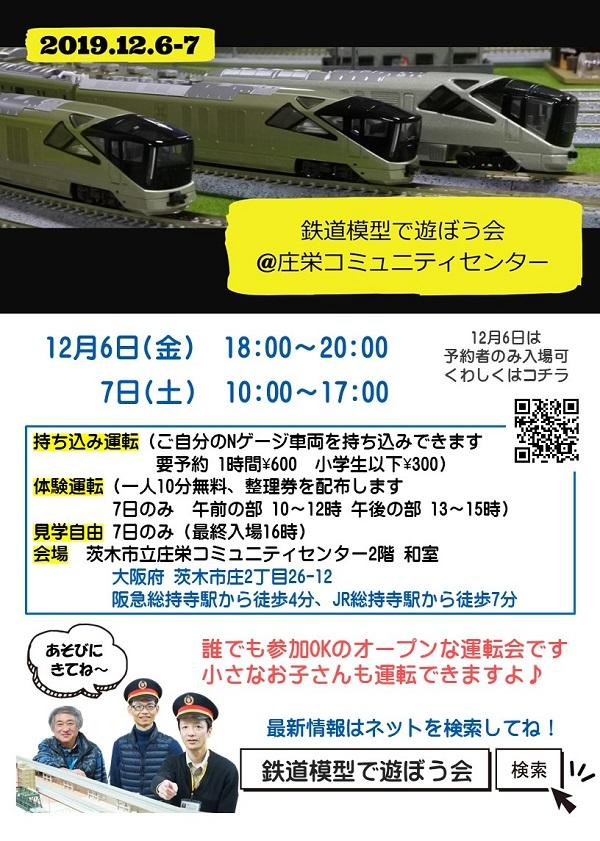 121617鉄道模型
