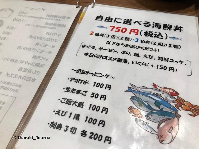 鈴華の選べる海鮮丼IMG_0801