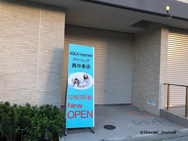 JR茨木東側ビルにクリーニング店予定IMG_0929