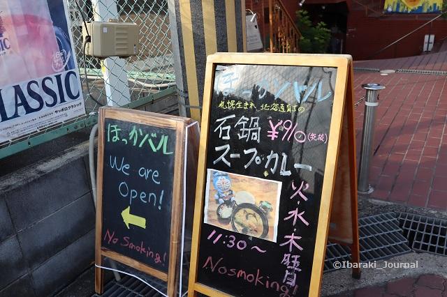 北海道ほっかバル看板IMG_1229