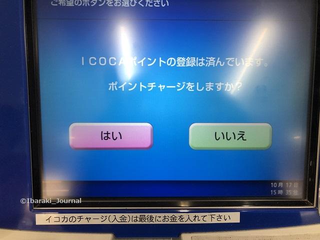 イコカチャージ登録画面IMG_9972
