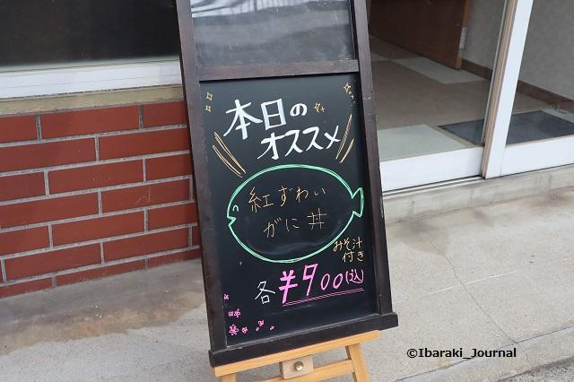 鈴華本日のおすすめ看板IMG_1356