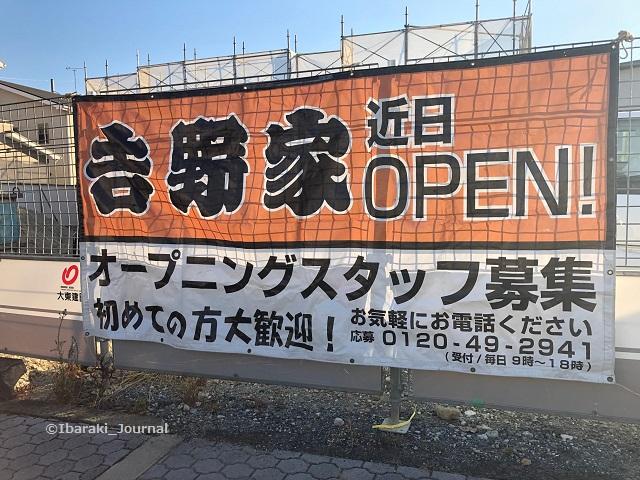 沢良宜に吉野家できるIMG_0894