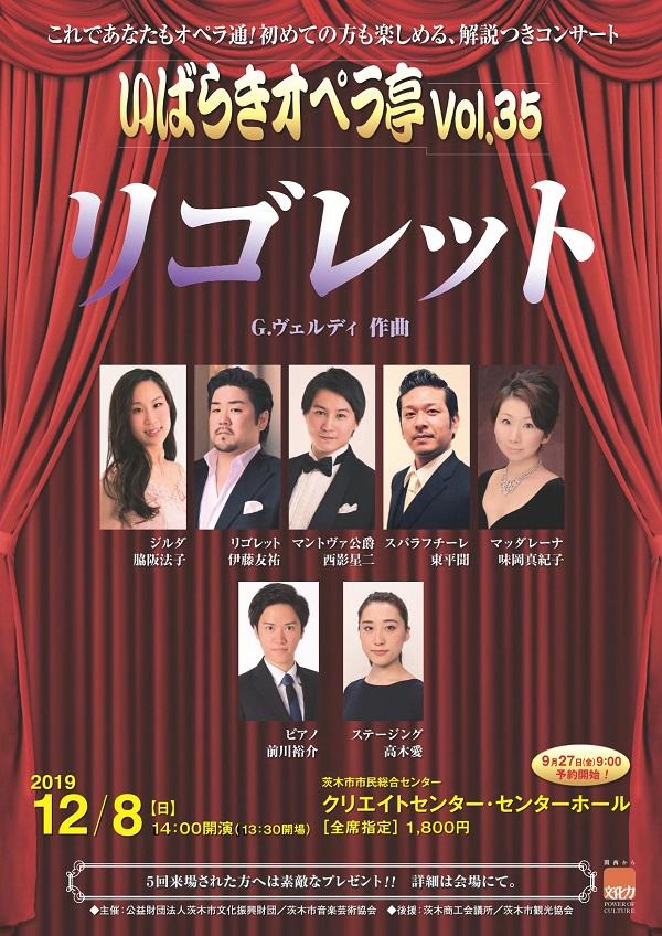 1208オペラいばらき亭20191208