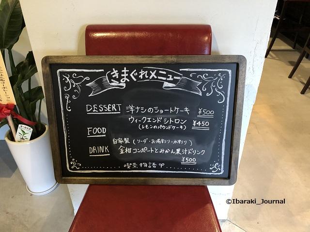 喫茶物語きまぐれメニューIMG_1212