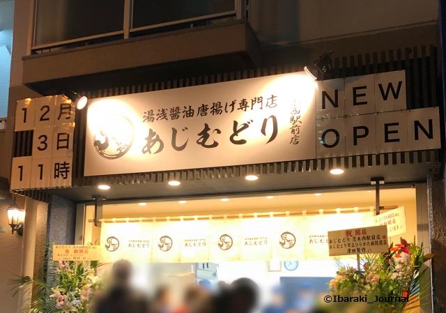 あじむどり1206外観Image-1