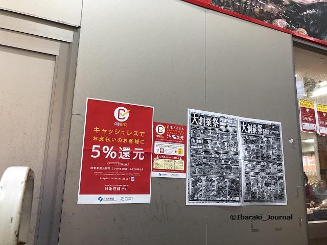 キャッシュレスIMG_9688本通りスーパー