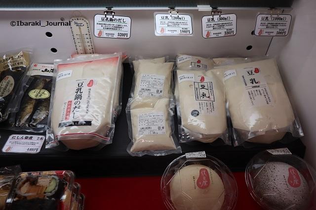伏見屋さん豆乳IMG_1376