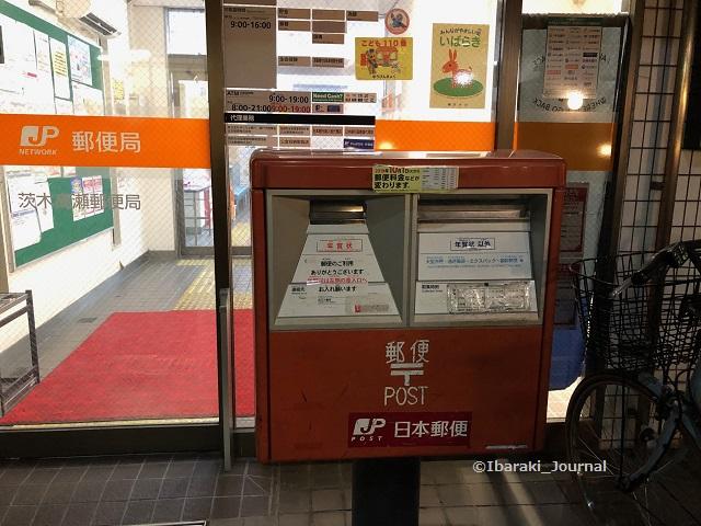 kk茨木高瀬郵便局ポストIMG_1078