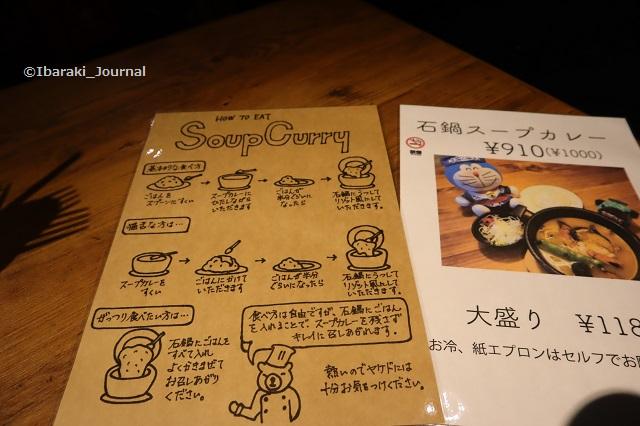 北海道ほっかバルスープカレーの食べ方IMG_1214