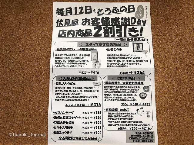 伏見屋さんチラシIMG_0972