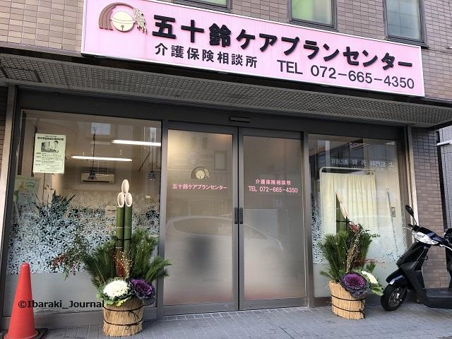 五十鈴ケアプランセンター門松IMG_1185