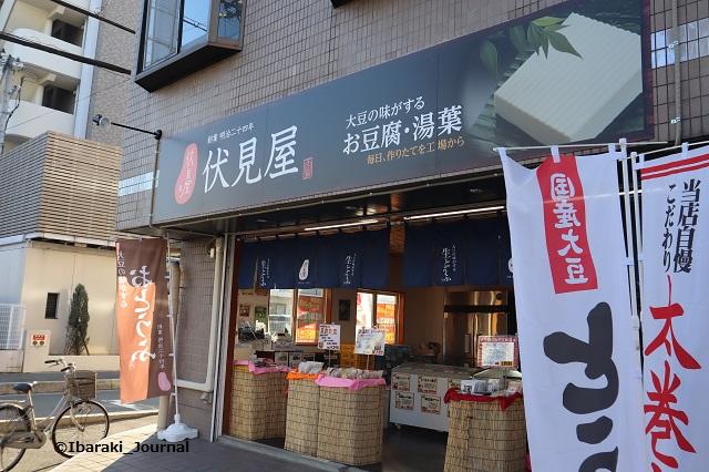 伏見屋茨木真砂店外観IMG_1381