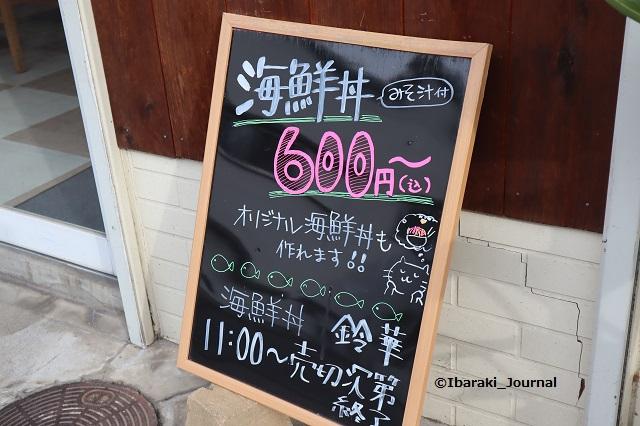 鈴華海鮮丼看板IMG_1357