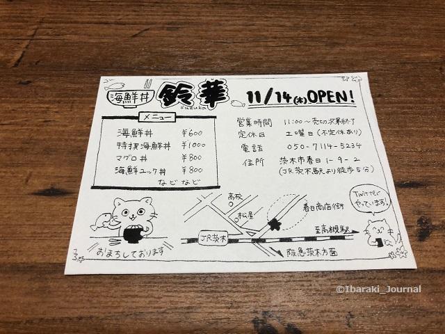 鈴華のPOPIMG_0800