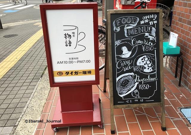 喫茶物語店前看板IMG_1213