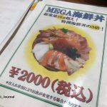 鈴華のメガ海鮮丼IMG_0802