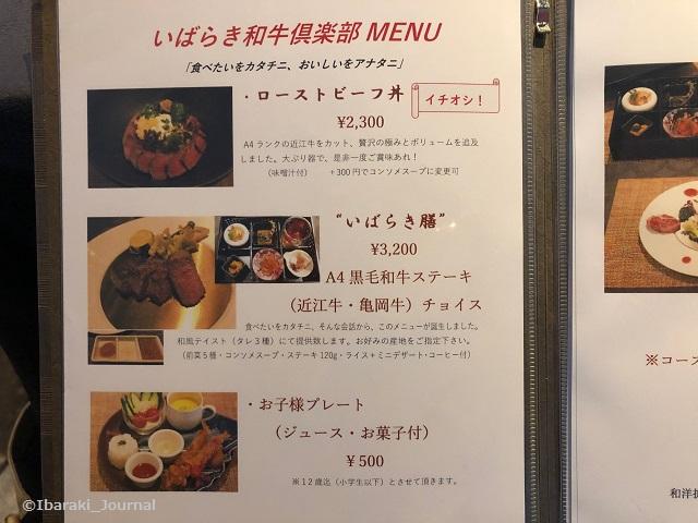 いばらき和牛倶楽部メニュー2IMG_1100