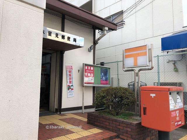 kk星見郵便局IMG_1129