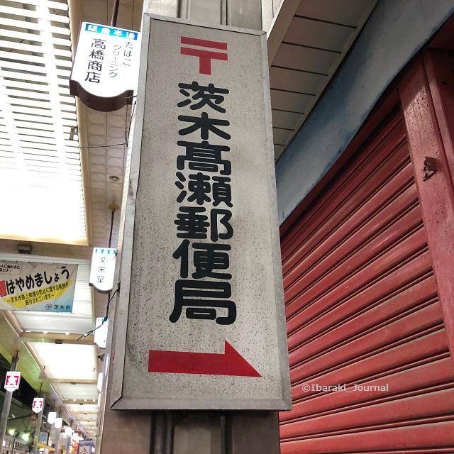 kk茨木高瀬郵便局のほうIMG_1083