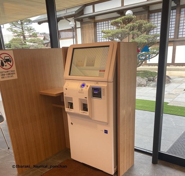 kk総持寺10食券販売機