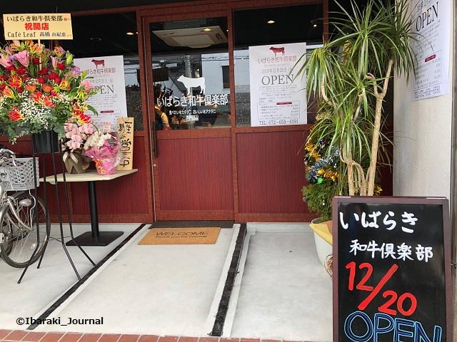 いばらき和牛倶楽部オープン外観IMG_1108