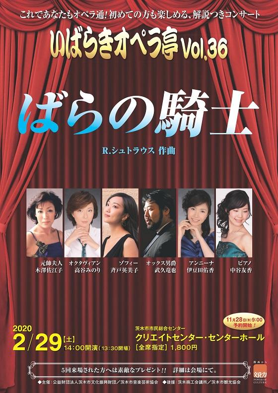 【新】いばらきオペラ亭チラシ36.opera36new.1