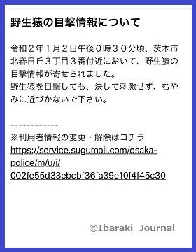 0102安まちメールIMG_1300